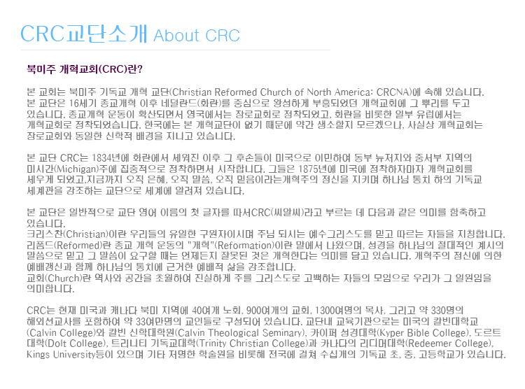 about-crc